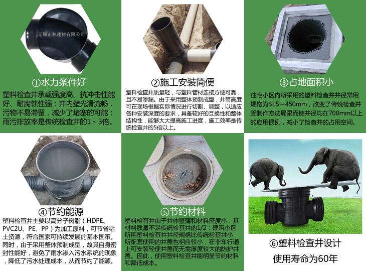 塑料检查井的优势