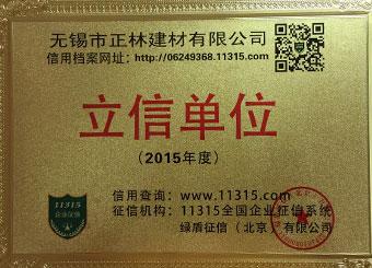 正林环保荣获2015年度立信单位称号