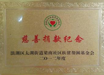 正林环保慈善捐助纪念