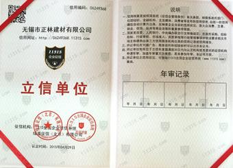 立信单位证书