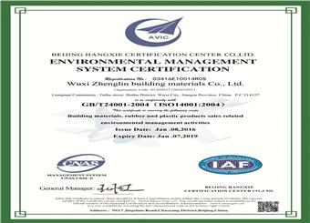 环境管理体系证书2.jpg