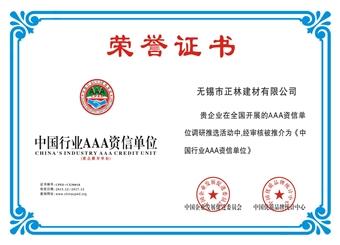 正林环保AAA资信