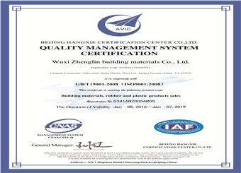 质量管理体系证书0