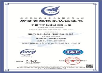 质量管理体系证书1