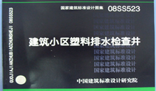 08SS523 建筑小区塑料排水检查井