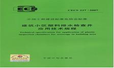 CECS227-2007建筑小区塑料检查井技术规程