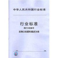 CJ-T 326-2010--市政塑料检查井行业规范