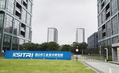 苏州昆山工业技术研究院