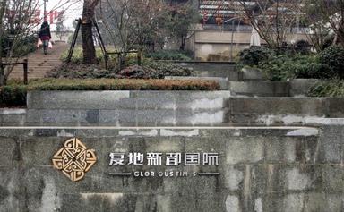 南京复地新都国际