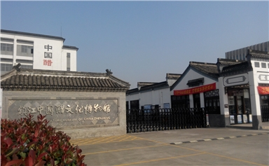 中国镇江醋文化博物馆(镇江)