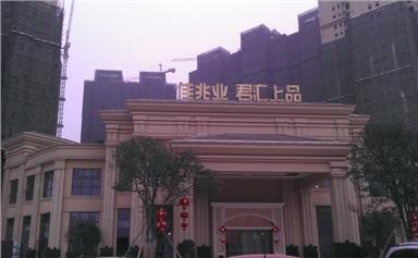 苏州佳兆业君汇上品二期项目塑料检查井工程