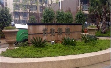 出户管与南京塑料检查井井座连接